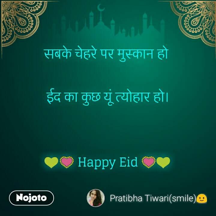 सबके चेहरे पर मुस्कान हो   ईद का कुछ यूं त्योहार हो।   💚💟 Happy Eid 💟💚