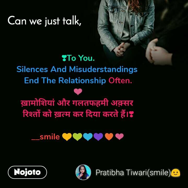 Can you just talk , ❣To You. Silences And Misuderstandings  End The Relationship Often. ❤ ख़ामोशियां और गलतफहमी अक़्सर  रिश्तों को ख़त्म कर दिया करते हैं।❣  __smile 💛💚💙💜♥❤