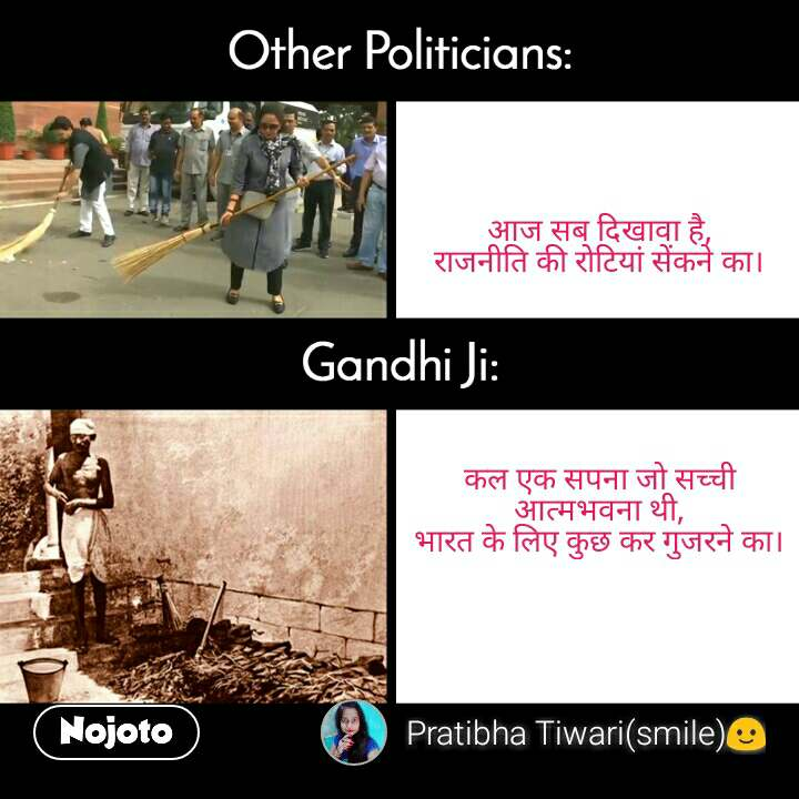 Other politicians, GandhiJi आज सब दिखावा है, राजनीति की रोटियां सेंकने का।       कल एक सपना जो सच्ची आत्मभवना थी, भारत के लिए कुछ कर गुजरने का।