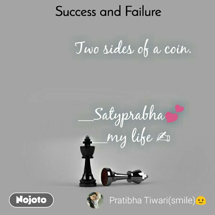 Success and Failure  Two sides of a coin.   __Satyprabha💕 __my life ✍