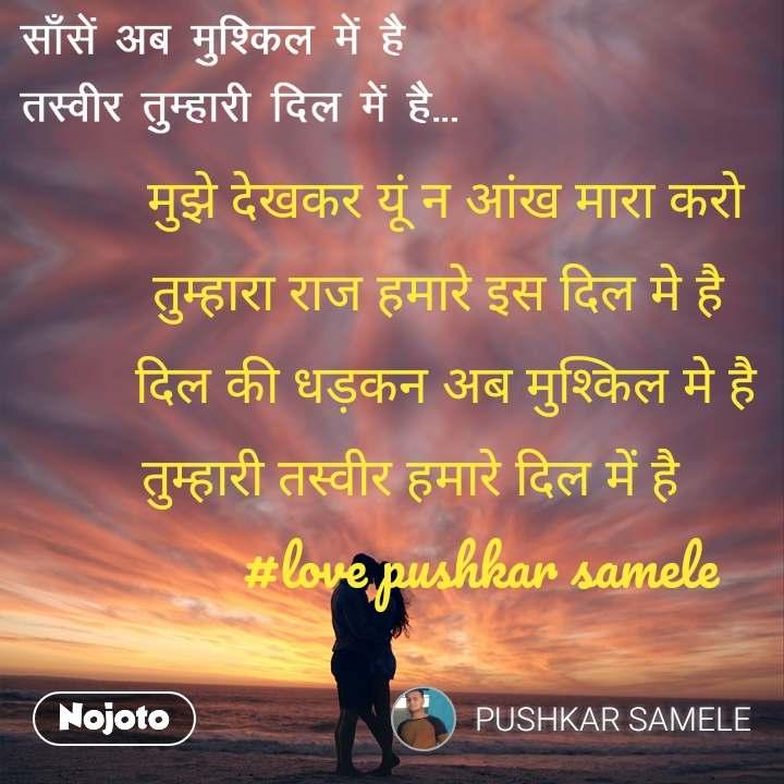 मुझे देखकर यूं न आंख मारा करो        तुम्हारा राज हमारे इस दिल मे है        दिल की धड़कन अब मुश्किल मे है   तुम्हारी तस्वीर हमारे दिल में है             #love pushkar samele