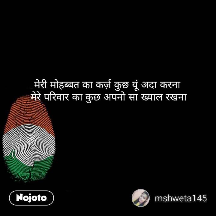 Republic day quotes in hindi मेरी मोहब्बत का कर्ज़ कुछ यूं अदा करना  मेरे परिवार का कुछ अपनो सा ख्याल रखना #NojotoQuote