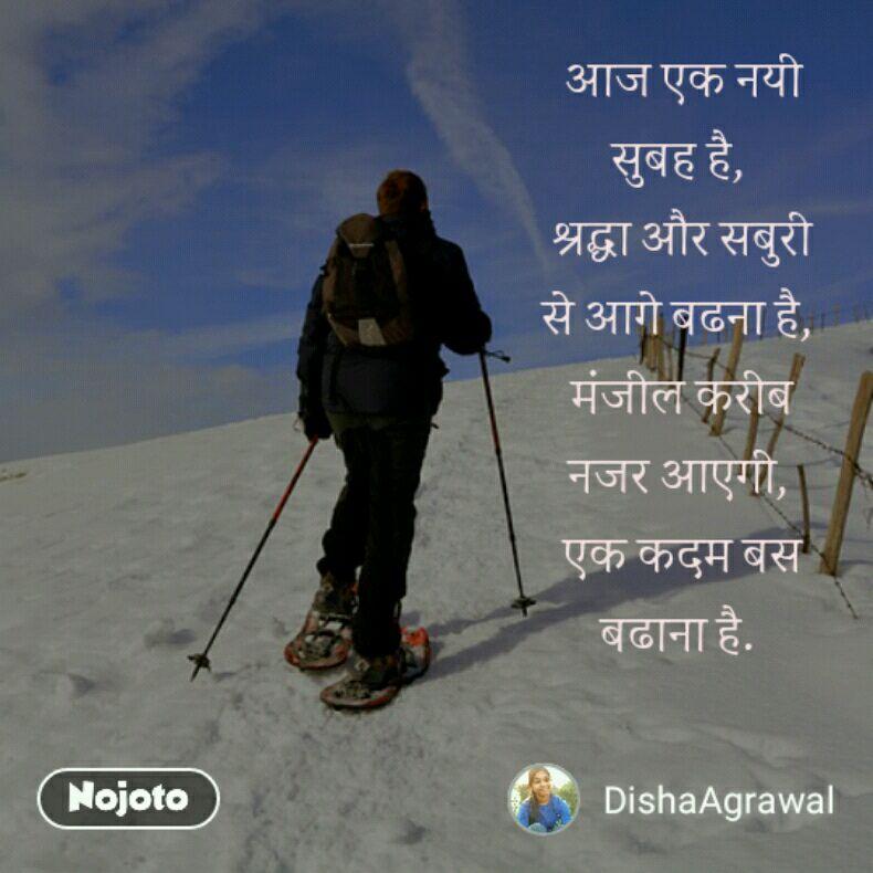 आज एक नयी सुबह है,  श्रद्धा और सबुरी से आगे बढना है,  मंजील करीब नजर आएगी,  एक कदम बस बढाना है.