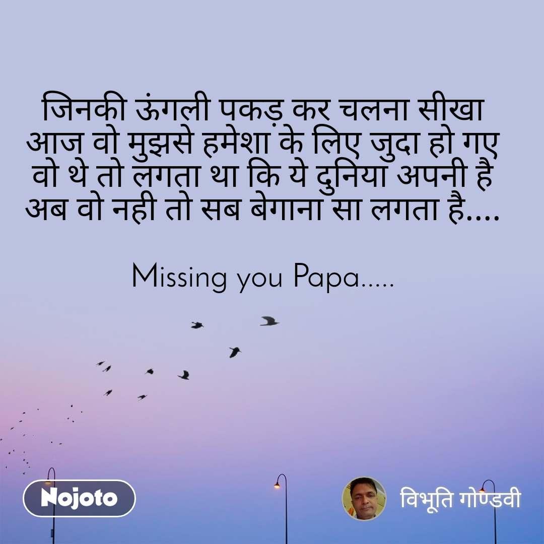जिनकी ऊंगली पकड़ कर चलना सीखा आज वो मुझसे हमेशा के लिए जुदा हो गए वो थे तो लगता था कि ये दुनिया अपनी है अब वो नही तो सब बेगाना सा लगता है....  Missing you Papa.....