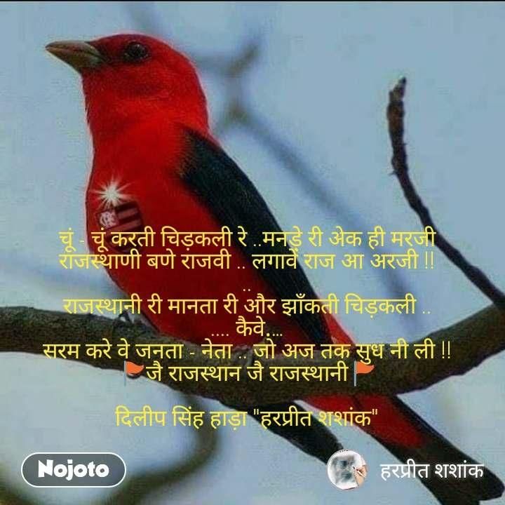 """चूं - चूं करती चिड़कली रे ..मनड़े री अेक ही मरजी राजस्थाणी बणे राजवी .. लगावें राज आ अरजी !! .. राजस्थानी री मानता री और झाँकती चिड़कली .. .... कैवे.… सरम करे वे जनता - नेता .. जो अज तक सुध नी ली !! 🚩जै राजस्थान जै राजस्थानी🚩  दिलीप सिंह हाड़ा """"हरप्रीत शशांक"""""""