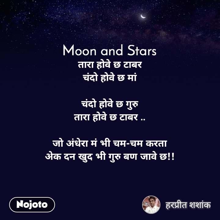Moon and Stars  तारा होवे छ टाबर चंदो होवे छ मां  चंदो होवे छ गुरु तारा होवे छ टाबर ..  जो अंधेरा मं भी चम-चम करता अेक दन खुद भी गुरु बण जावे छ!!