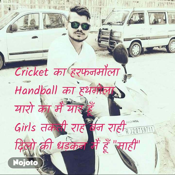 """Cricket का हरफनमौला Handball का हथगोला यारो का मैं यार हूँ Girls तकती राह बन राही दिलो की धड़कन मैं हूँ """"माही"""""""