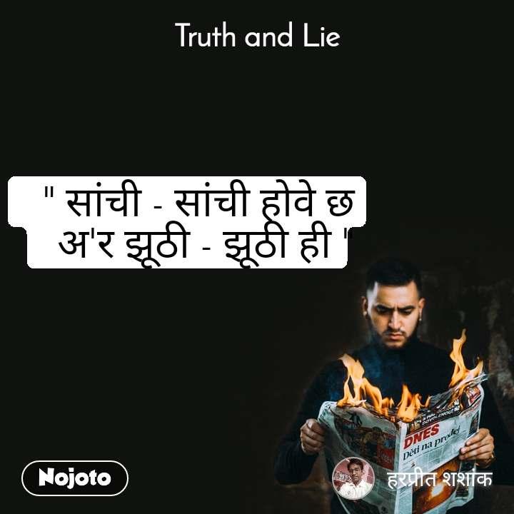 """Truth and Lie  """" सांची - सांची होवे छ अ'र झूठी - झूठी ही """""""
