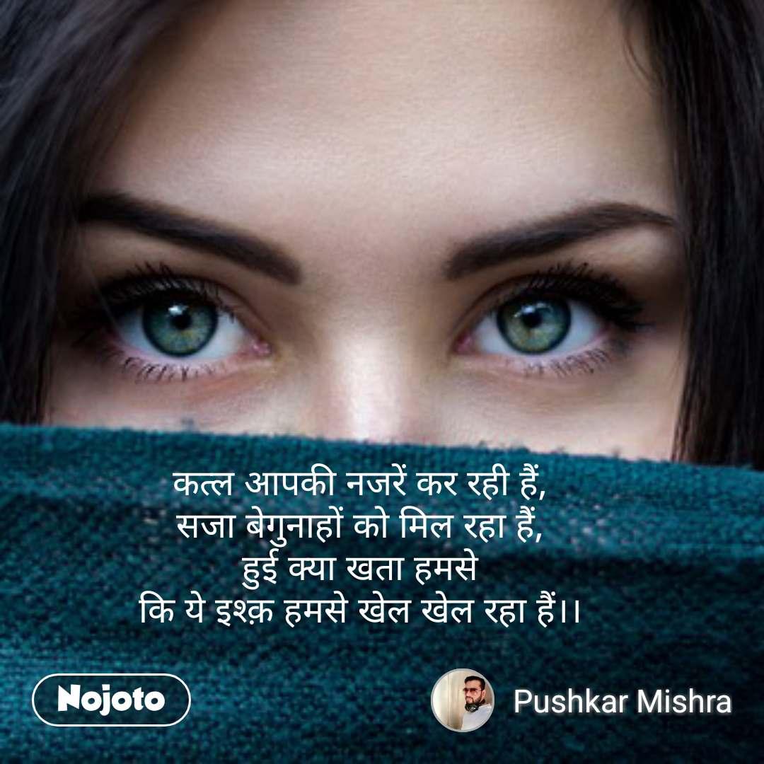 promise day quotes in Hindi कत्ल आपकी नजरें कर रही हैं, सजा बेगुनाहों को मिल रहा हैं, हुई क्या खता हमसे कि ये इश्क़ हमसे खेल खेल रहा हैं।। #NojotoQuote