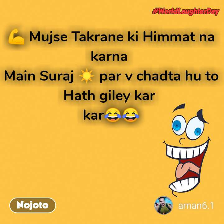 world laughter day 💪 Mujse Takrane ki Himmat na karna  Main Suraj ☀ par v chadta hu to Hath giley kar  kar😂😂