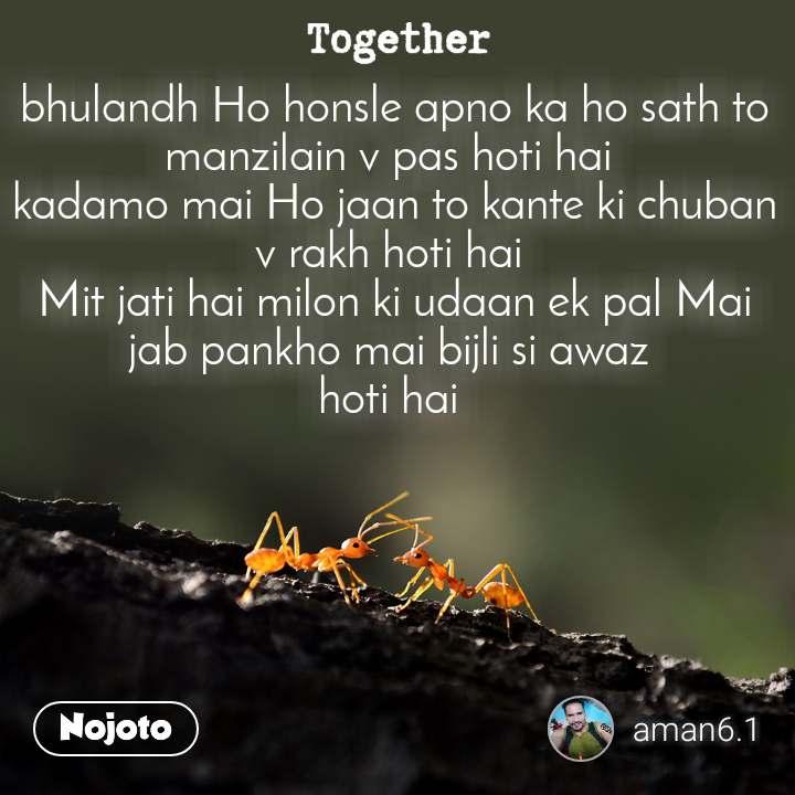Together bhulandh Ho honsle apno ka ho sath to manzilain v pas hoti hai  kadamo mai Ho jaan to kante ki chuban v rakh hoti hai  Mit jati hai milon ki udaan ek pal Mai jab pankho mai bijli si awaz  hoti hai
