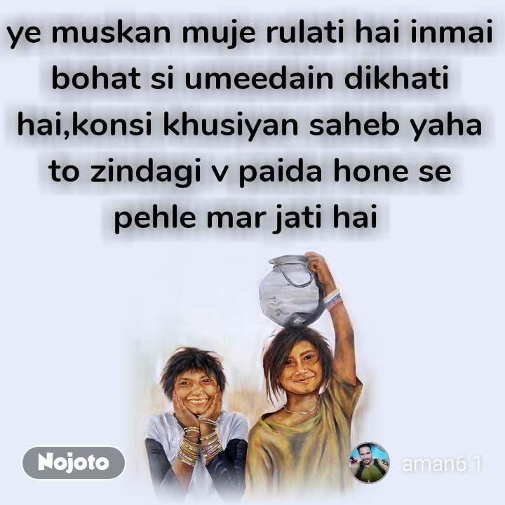 ye muskan muje rulati hai inmai bohat si umeedain dikhati hai,konsi khusiyan saheb yaha to zindagi v paida hone se pehle mar jati hai
