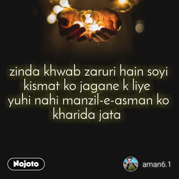 zinda khwab zaruri hain soyi kismat ko jagane k liye  yuhi nahi manzil-e-asman ko kharida jata
