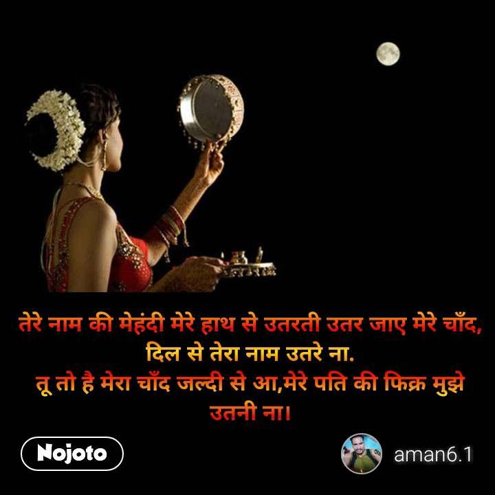I am alone तेरे नाम की मेहंदी मेरे हाथ से उतरती उतर जाए मेरे चाँद, दिल से तेरा नाम उतरे ना. तू तो है मेरा चाँद जल्दी से आ,मेरे पति की फिक्र मुझे उतनी ना।
