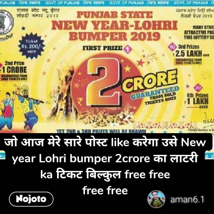 जो आज मेरे सारे पोस्ट like करेगा उसे New year Lohri bumper 2crore का लाटरी  ka टिकट बिल्कुल free free  free free