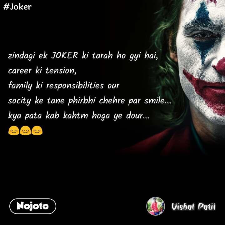 #Joker zindagi ek JOKER ki tarah ho gyi hai, career ki tension, family ki responsibilities our socity ke tane phirbhi chehre par smile... kya pata kab kahtm hoga ye dour... 😊😊😊