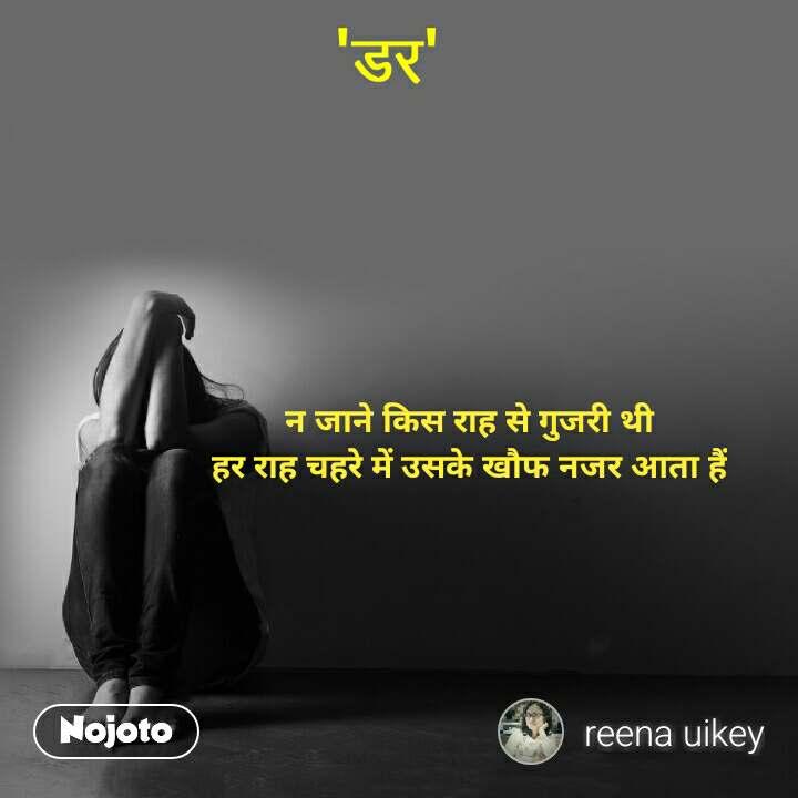 #डर   न जाने किस राह से गुजरी थी हर राह चहरे में उसके खौफ नजर आता हैं