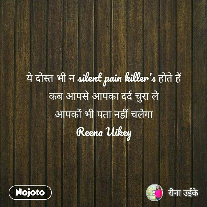 ये दोस्त भी न silent pain killer's होते हैं कब आपसे आपका दर्द चुरा ले आपकों भी पता नहीं चलेगा Reena Uikey