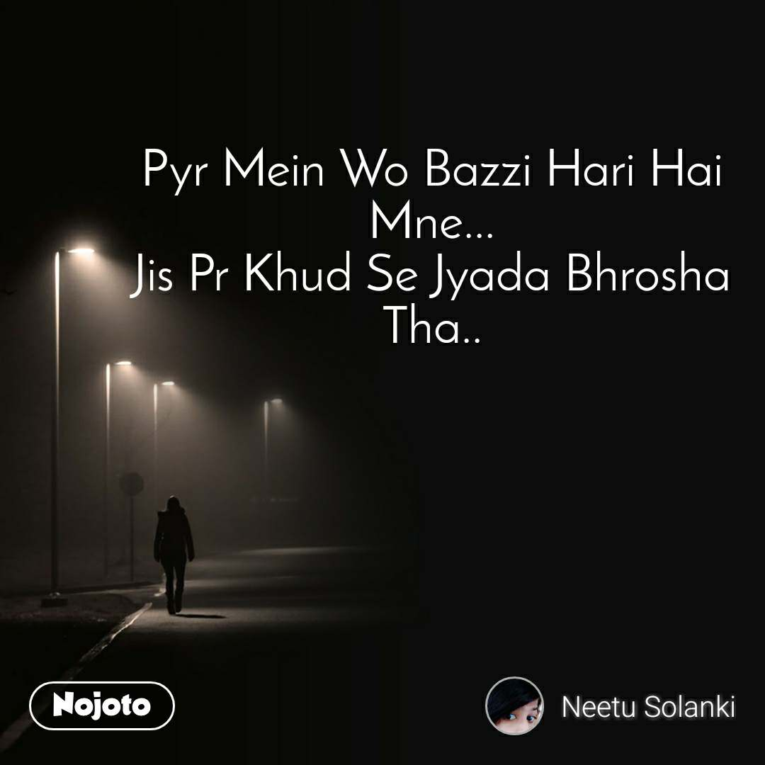 Pyr Mein Wo Bazzi Hari Hai Mne... Jis Pr Khud Se Jyada Bhrosha Tha..
