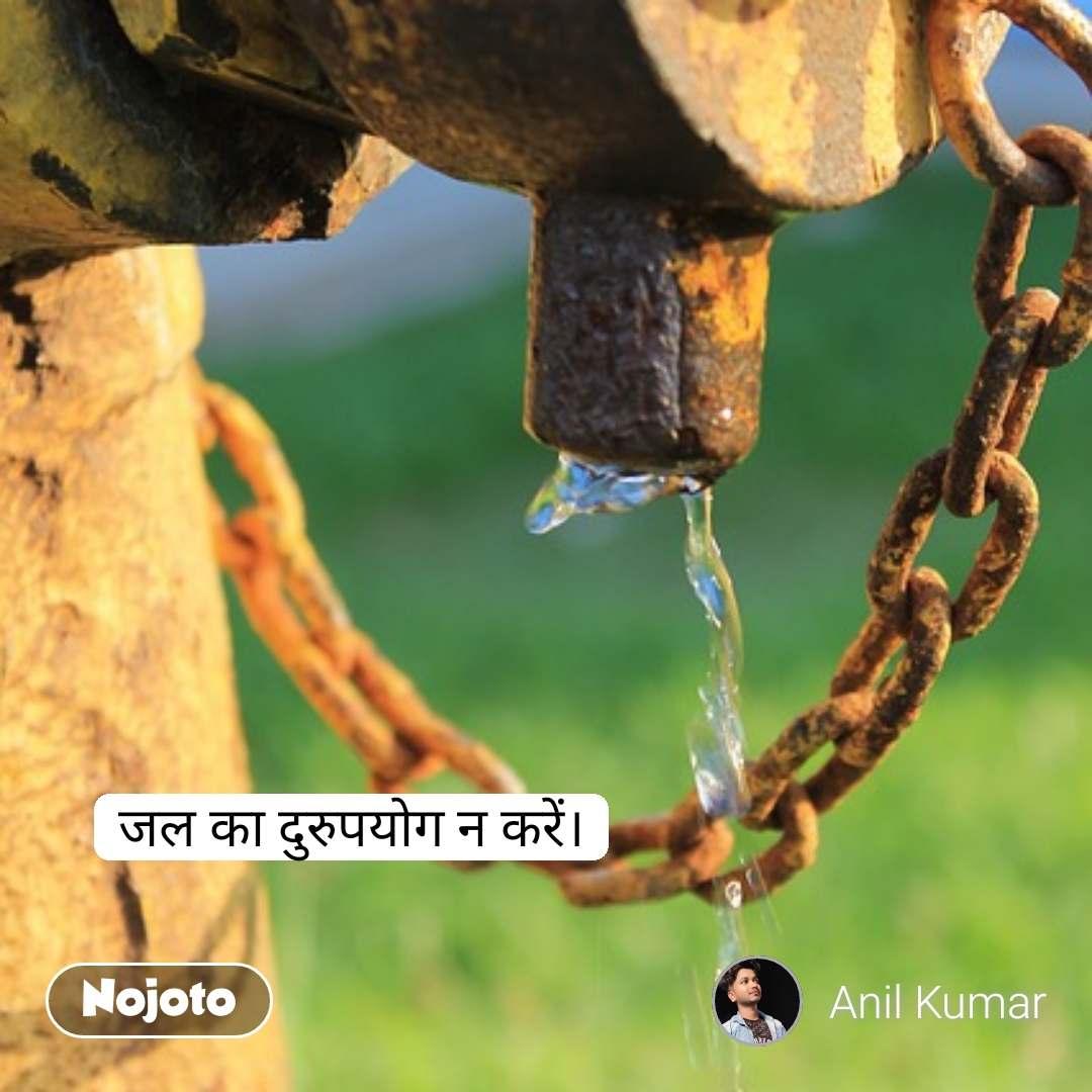 जल का दुरुपयोग न करें।