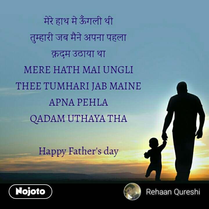 मेरे हाथ मे ऊँगली थी तुम्हारी जब मैने अपना पहला क़दम उठाया था MERE HATH MAI UNGLI THEE TUMHARI JAB MAINE APNA PEHLA QADAM UTHAYA THA  Happy Father's day