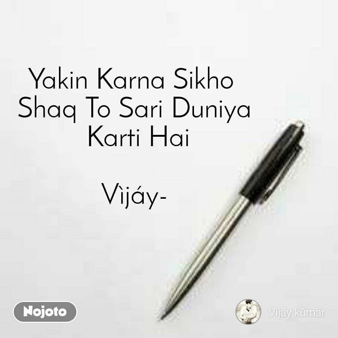 Yakin Karna Sikho  Shaq To Sari Duniya  Karti Hai  Vìjáy-
