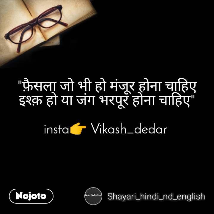 """""""फ़ैसला जो भी हो मंजूर होना चाहिए इश्क़ हो या जंग भरपूर होना चाहिए""""  insta👉 Vikash_dedar"""