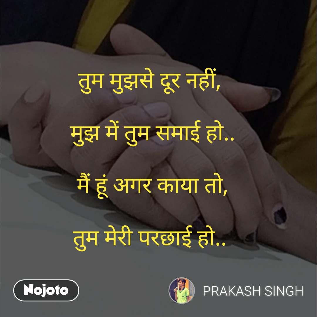 #Pehlealfaaz तुम मुझसे दूर नहीं,   मुझ में तुम समाई हो..   मैं हूं अगर काया तो,  तुम मेरी परछाई हो..