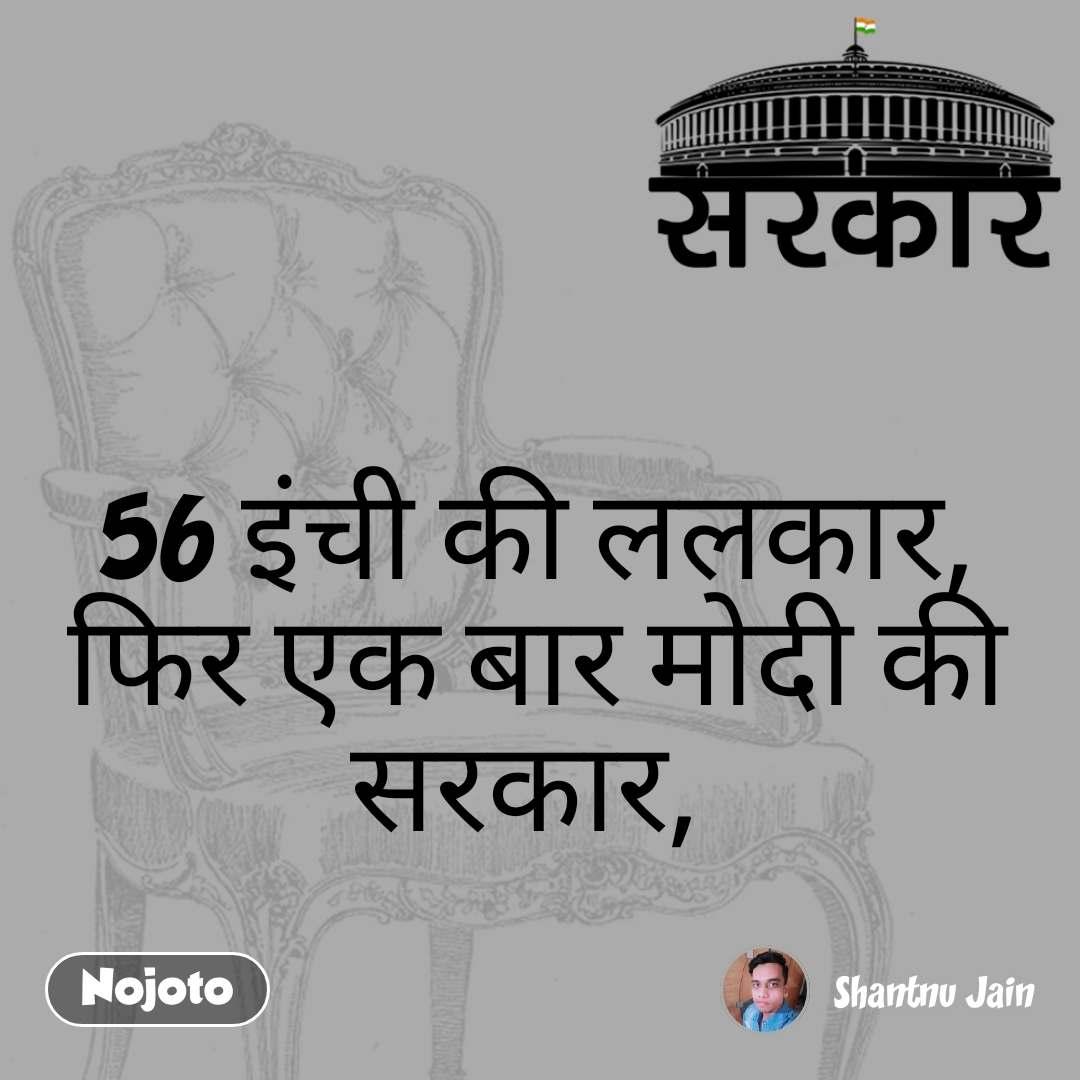 सरकार 56 इंची की ललकार, फिर एक बार मोदी की सरकार,