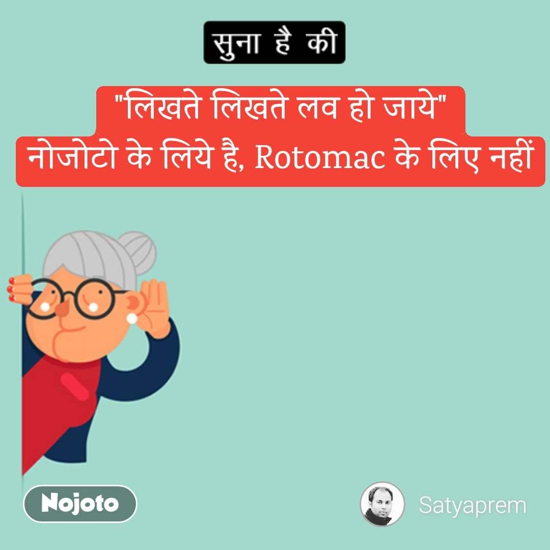"""Suna Hai Ki """"लिखते लिखते लव हो जाये"""" नोजोटो के लिये है, Rotomac के लिए नहीं"""