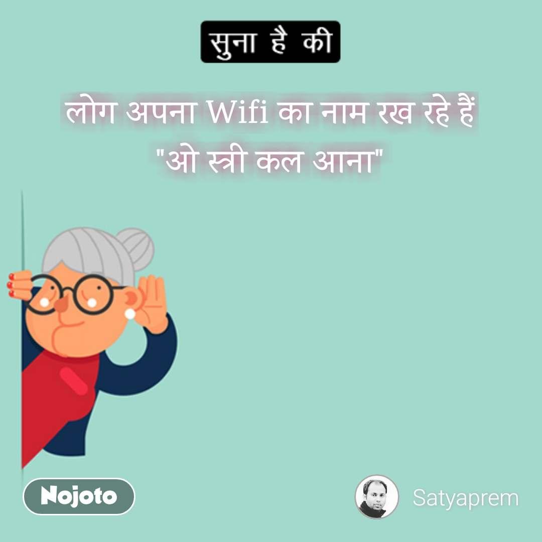 """Suna Hai Ki लोग अपना Wifi का नाम रख रहे हैं """"ओ स्त्री कल आना"""""""