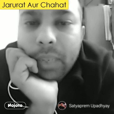 😳 Jarurat Aur Chahat