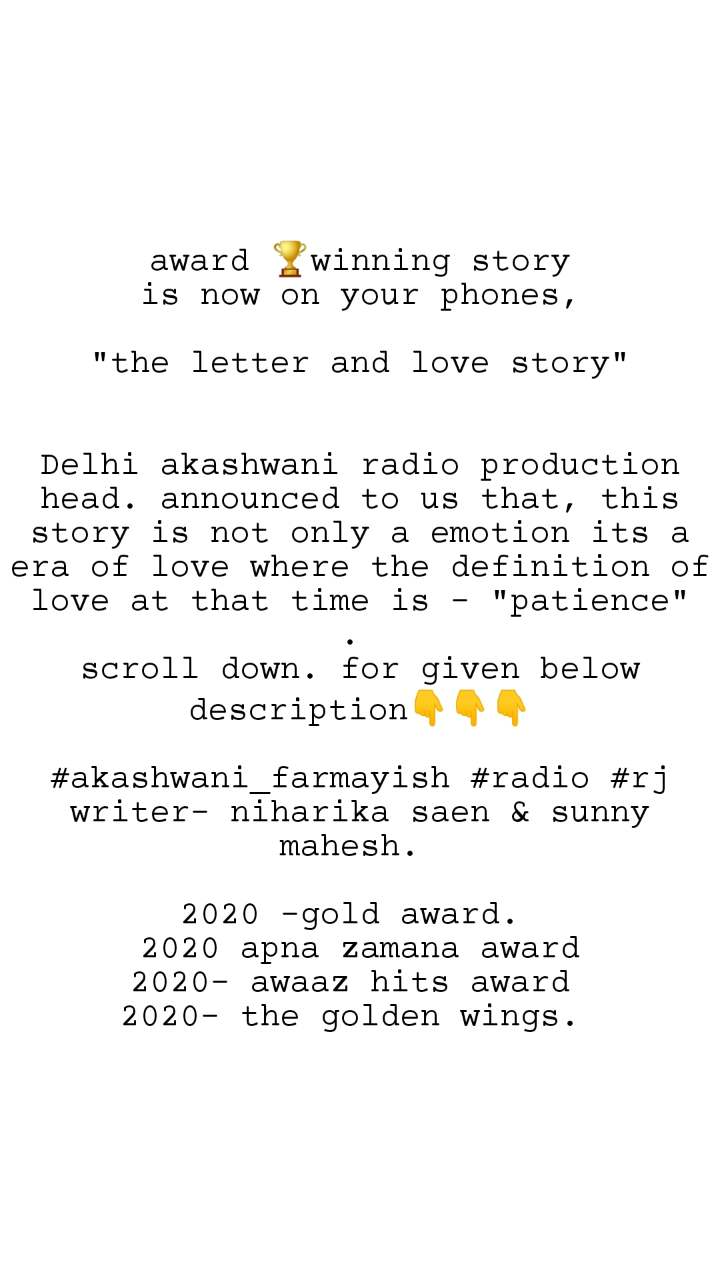 "award 🏆winning story is now on your phones,  ""the letter and love story""   Delhi akashwani radio production head. announced to us that, this story is not only a emotion its a era of love where the definition of love at that time is - ""patience"" .  scroll down. for given below description👇👇👇  #akashwani_farmayish #radio #rj writer- niharika saen & sunny mahesh.   2020 -gold award.  2020 apna zamana award 2020- awaaz hits award  2020- the golden wings."
