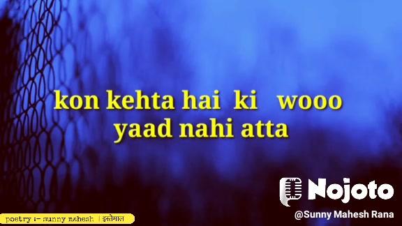 poetry :- sunny mahesh  | इस्तेमाल