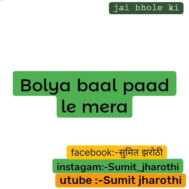 💬 Bolya baal paad le mera jai bhole ki utube :-Sumit jharothi instagam:-Sumit_jharothi facebook:-सुमित झरोठी