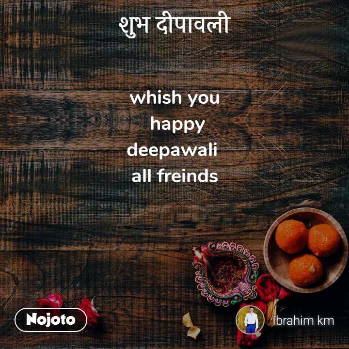शुभ दीपावली whish you  happy deepawali  all freinds