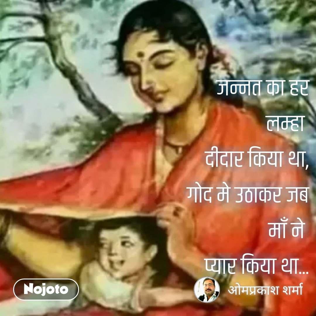जन्नत का हर लम्हा  दीदार किया था, गोद मे उठाकर जब माँ ने  प्यार किया था...