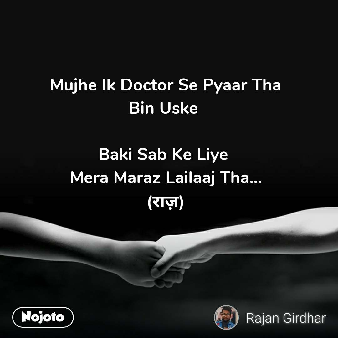 Mujhe Ik Doctor Se Pyaar Tha Bin Uske   Baki Sab Ke Liye  Mera Maraz Lailaaj Tha... (राज़)