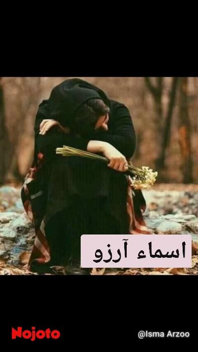 اسماء آرزو