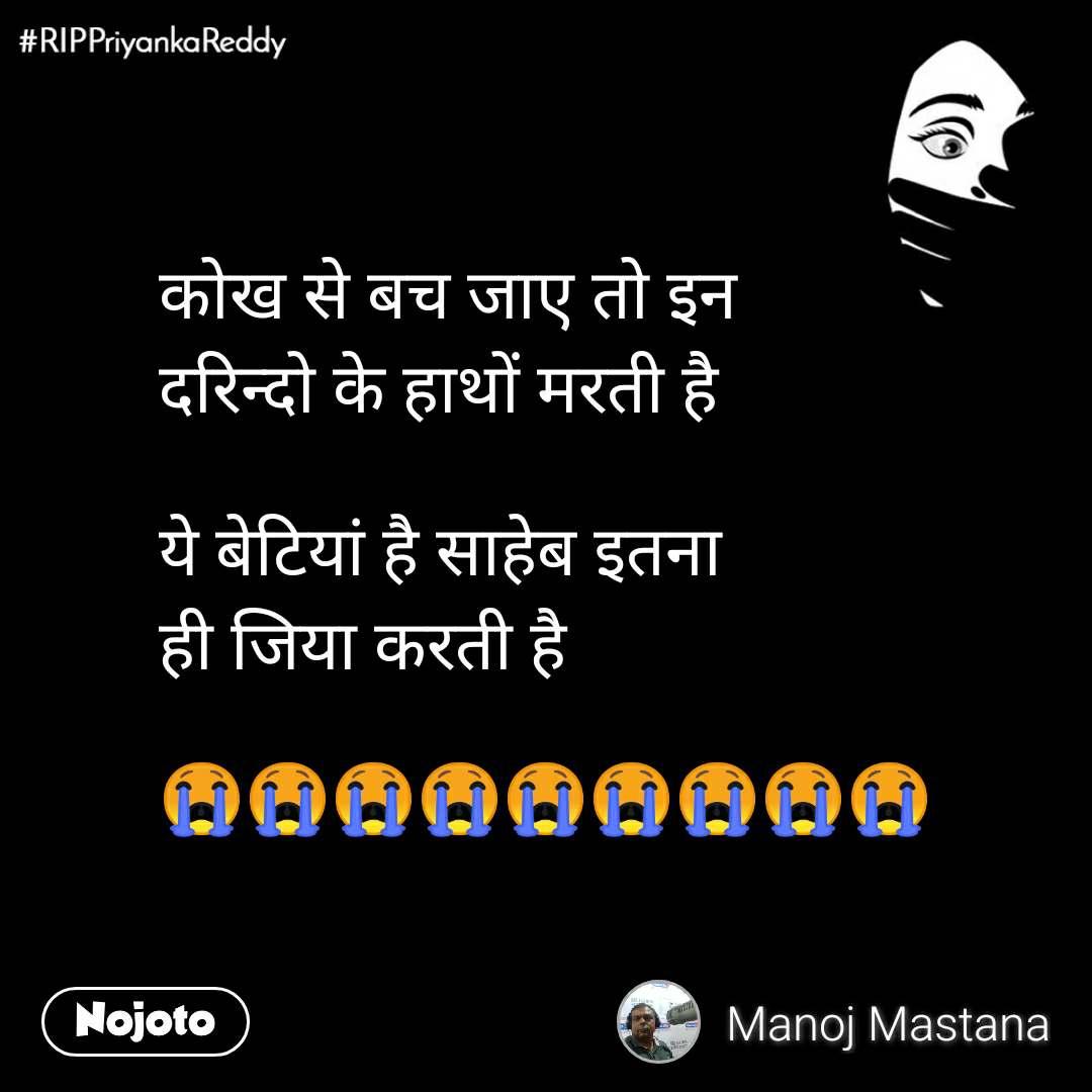 #RIPPriyankaReddy कोख से बच जाए तो इन  दरिन्दो के हाथों मरती है  ये बेटियां है साहेब इतना  ही जिया करती है  😭😭😭😭😭😭😭😭😭