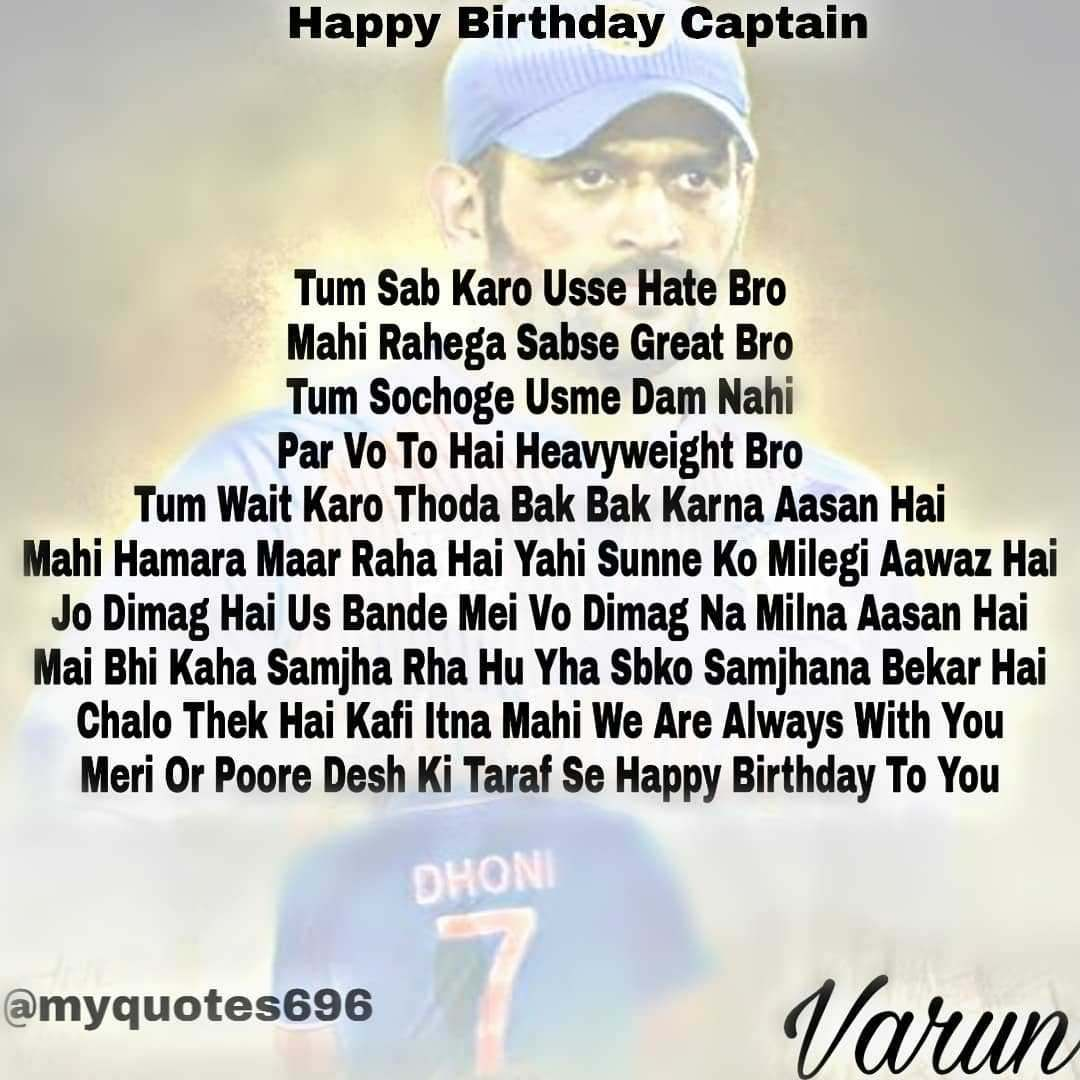 happy bday to mahendra singh dhoni a great legend english quotes