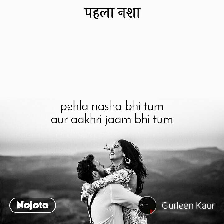 पहला नशा pehla nasha bhi tum aur aakhri jaam bhi tum