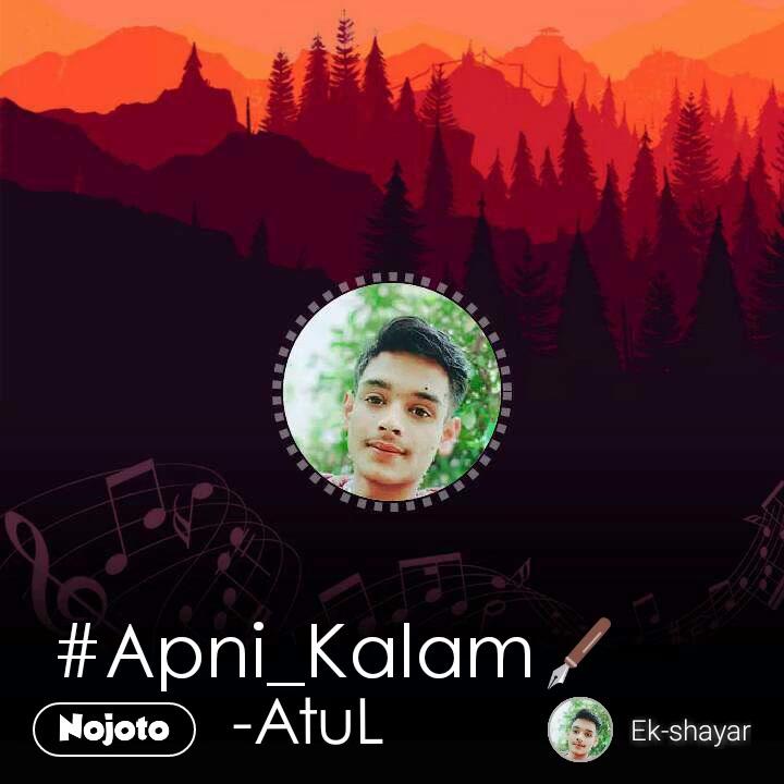 #Apni_Kalam🖋 -AtuL