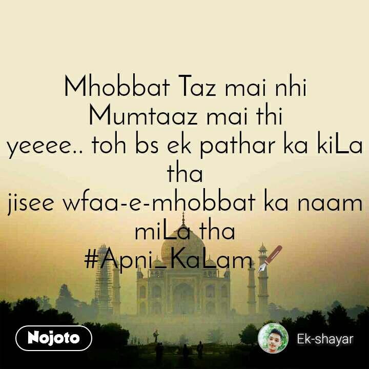 Mhobbat Taz mai nhi Mumtaaz mai thi yeeee.. toh bs ek pathar ka kiLa tha jisee wfaa-e-mhobbat ka naam miLa tha #Apni_KaLam🖋