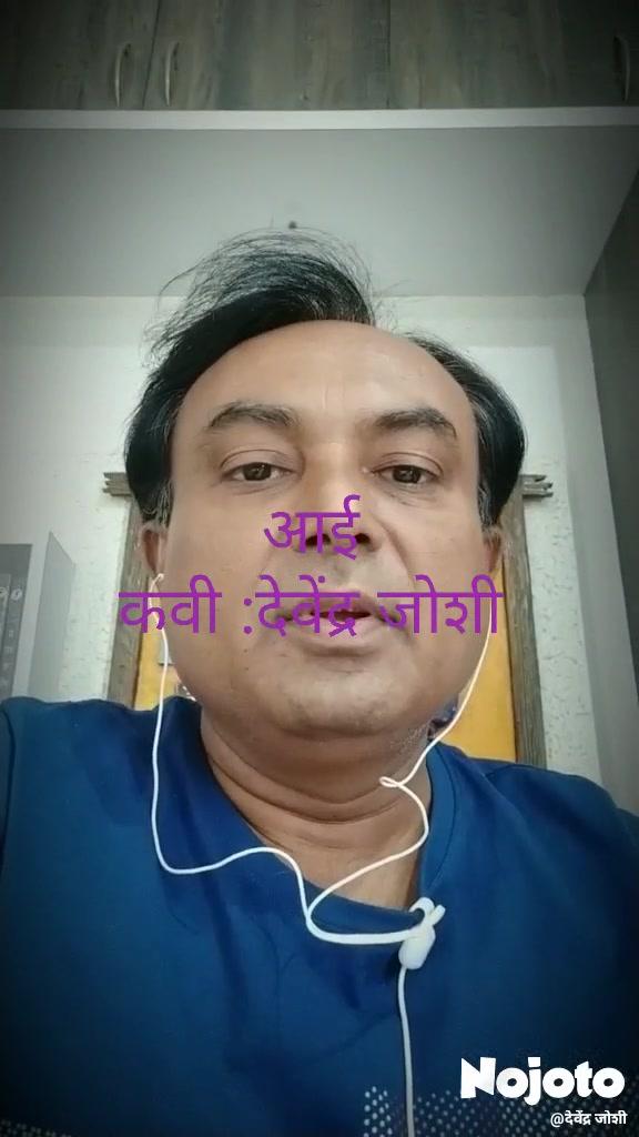 आई  कवी :देवेंद्र जोशी