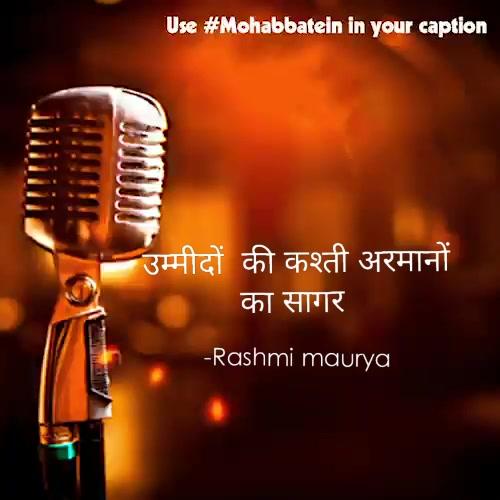 -Rashmi maurya उम्मीदों  की कश्ती अरमानों का सागर