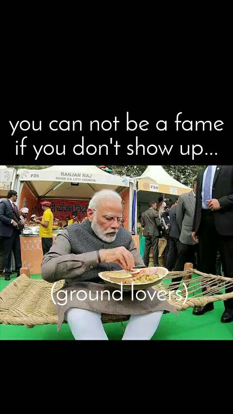 you can not be a fame if you don't show up...                 (ground lovers)