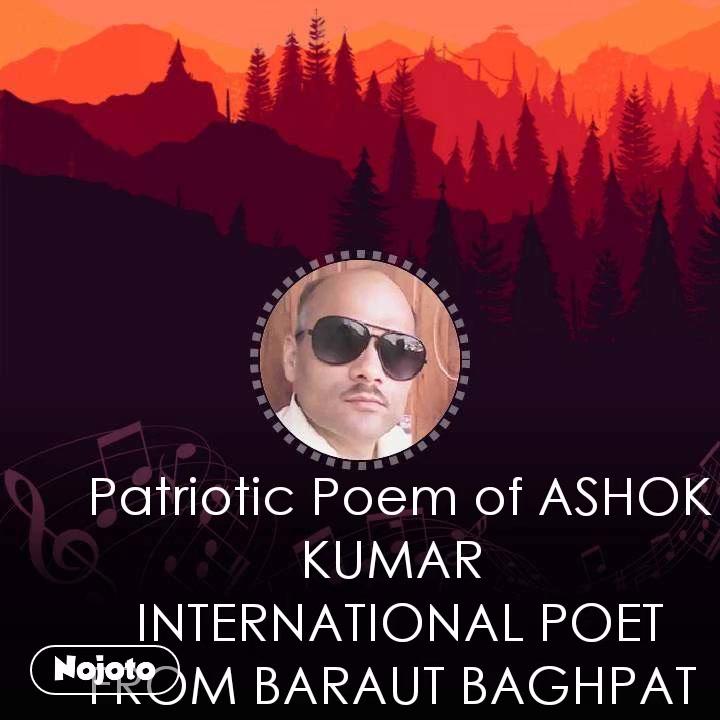 Patriotic Poem of ASHOK KUMAR  INTERNATIONAL POET FROM BARAUT BAGHPAT