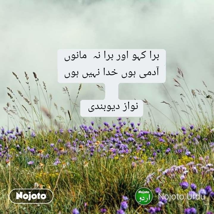 nature best quotes برا کہو اور برا نہ مانوں آدمی