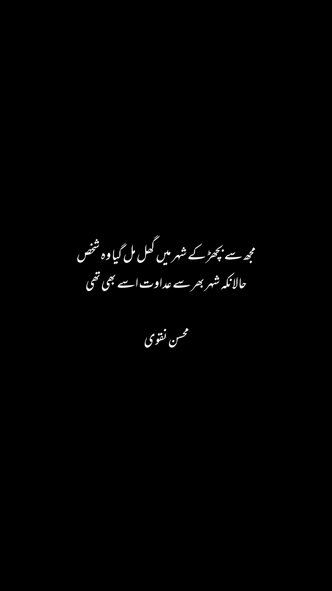 مجھ سے بچھڑ کے شہر میں گھل مل گیا وہ شخص حالانکہ شہر بھر سے عداوت اسے بھی تھی  محسن نقوی